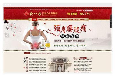 深圳市爱八方健康有限公司